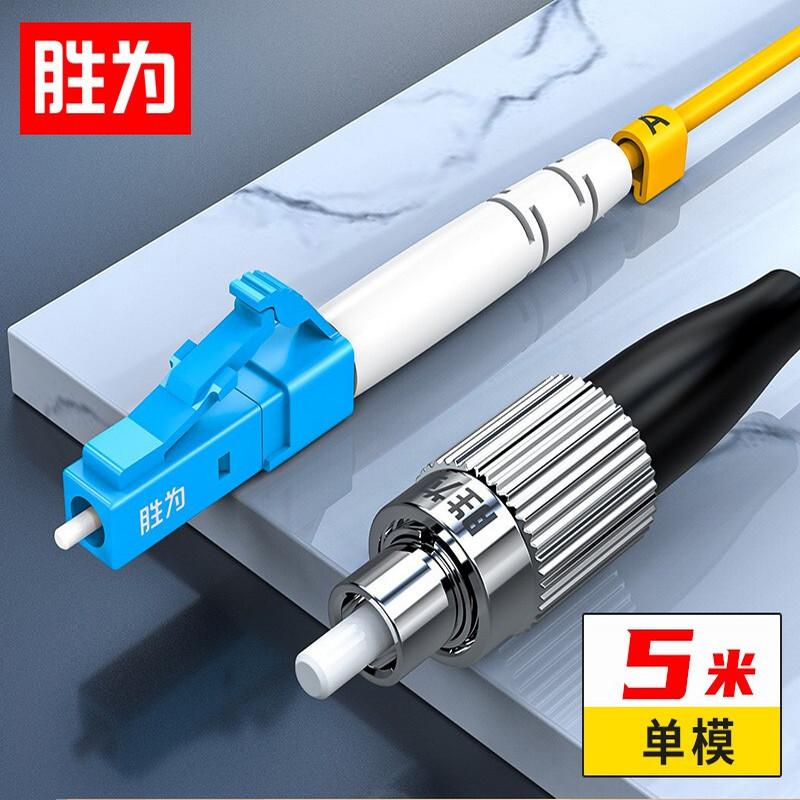 胜为FSC-310A电信级光纤跳线5米尾纤光模块专用尾纤(根)