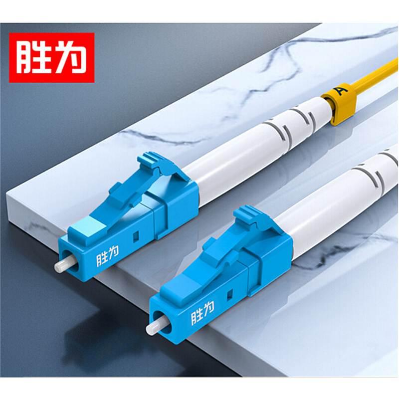 胜为FSC-307A电信级光纤跳线5米光模块专用尾纤 (根)