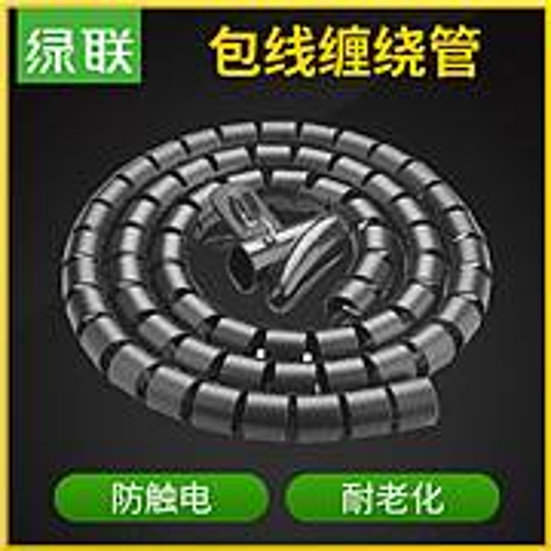 绿联30820电线理线器黑5米(直径25mm)(根)