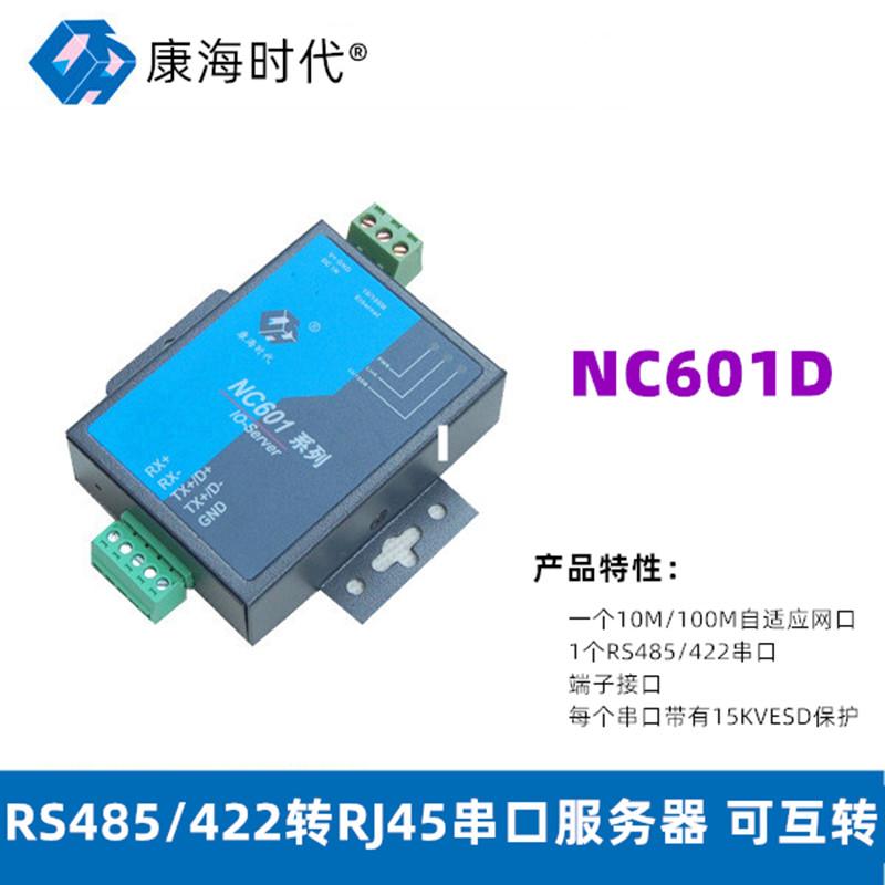 博采NC601B  三合一  RS232/48S串口服务器(单位:个)