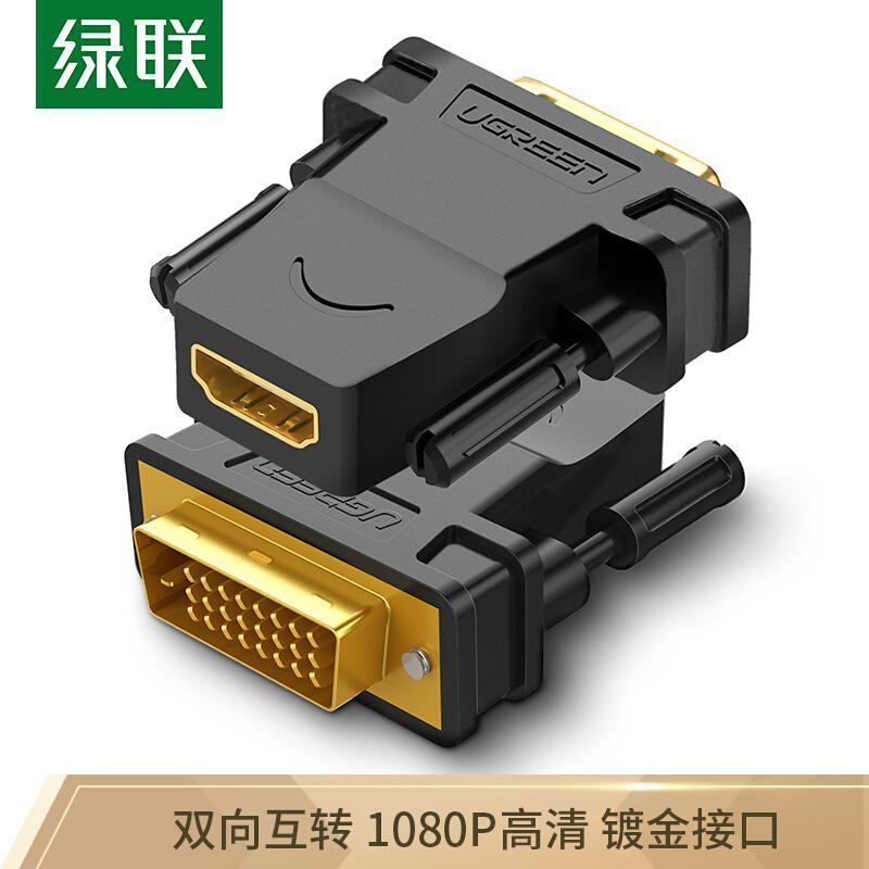 绿联20124 DVI公转HDMI母转接头(个)