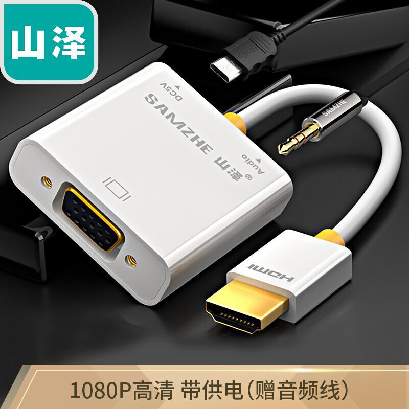 山泽 ZH-11 HDMI转VGA线转换器带音频供电接口适配器转接头(个)