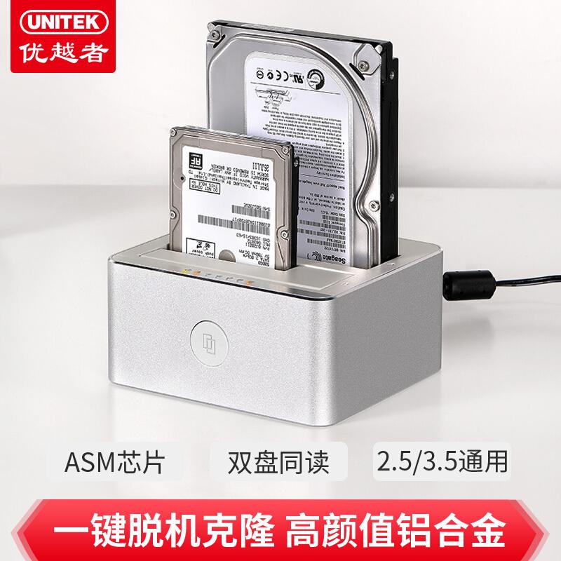 优越者 Y-3026SL 硬盘盒 2.5/3.5英寸双盘位硬盘座 USB3.0(单位:个)