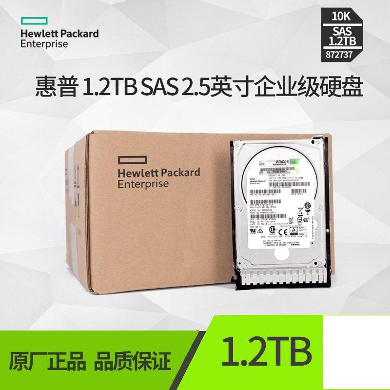 惠普(HP) 872479-B21 2.5服务器硬盘 1.2TB SAS 10K(单位:个)