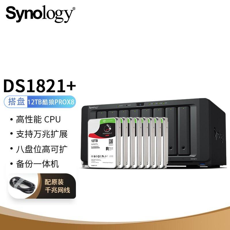 群晖DS1821+WD西部数据机械硬盘10tWD101EFAX西数红盘3.5寸4块+安装调试+送货上门(套)