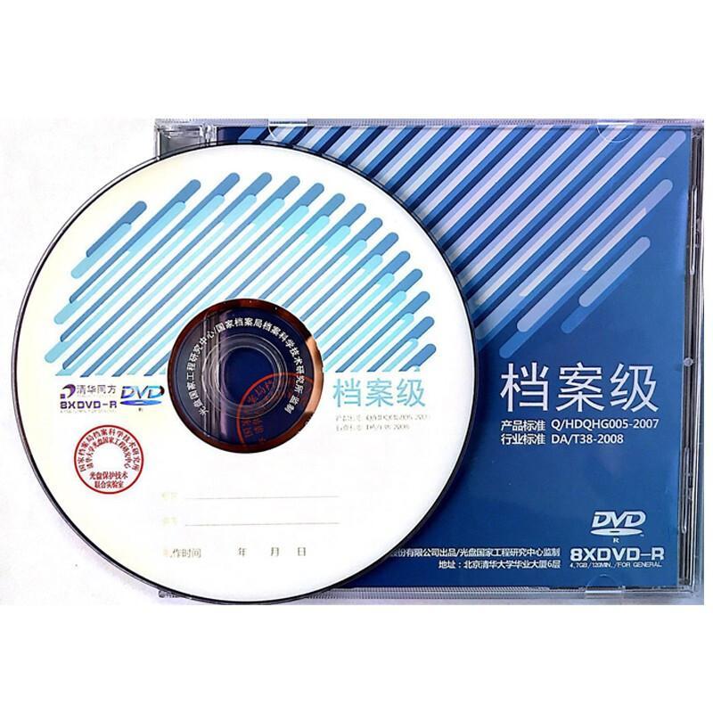 清华同方DVD-R/1-8X/4.7GB空白光盘专业档案级光盘单片装(片)