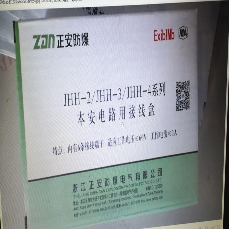 博采JHH-2本安接线盒子JHH-2(个)
