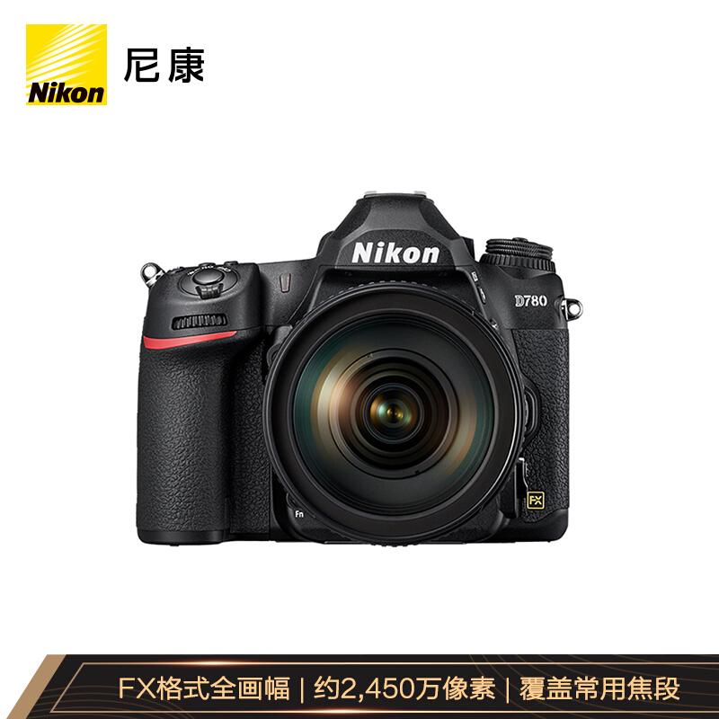 尼康D780(AF-S尼克尔24-120mmf/4G/ED/VR镜头)套机(套)