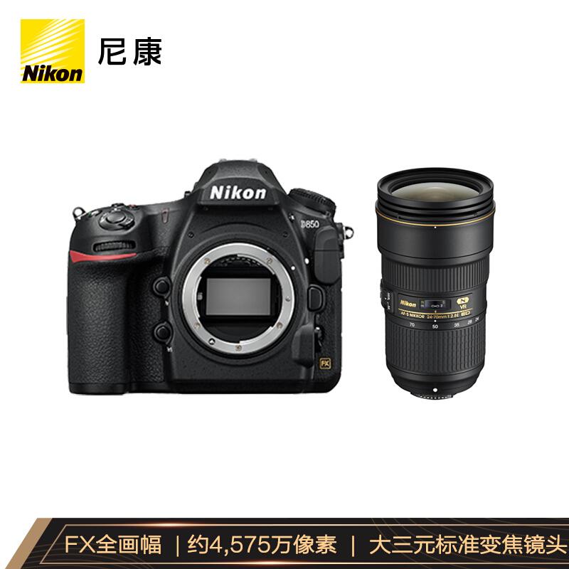 尼康(Nikon) D850 +AF-S 24-70mm f/2.8E ED VR镜头 单反相机套机 (计价单位:台) 黑色