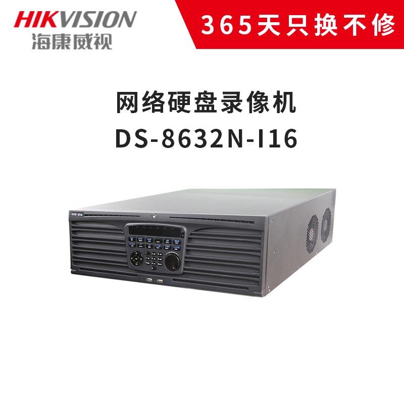 海康威视DS-8632N-I16/RST网络硬盘录像机(台)