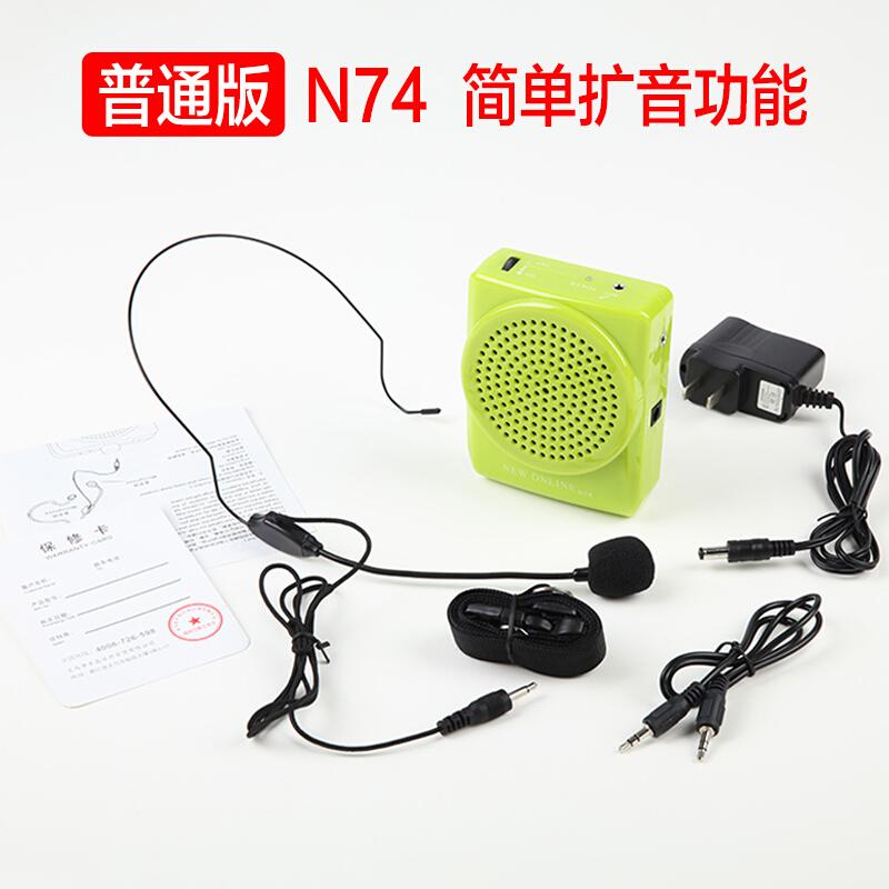 新在线N74扩音器(个)