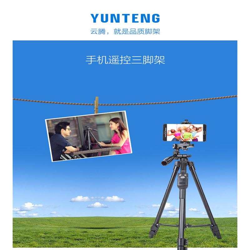 云腾VCT5208三脚架(个)