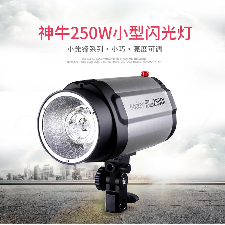 神牛小先锋250DI闪光灯250W+背景架+白色背景布(套)