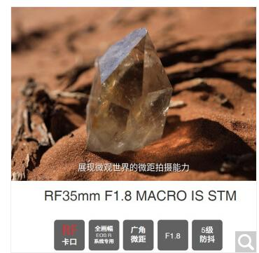 佳能RF35mm F1.8镜头(个)