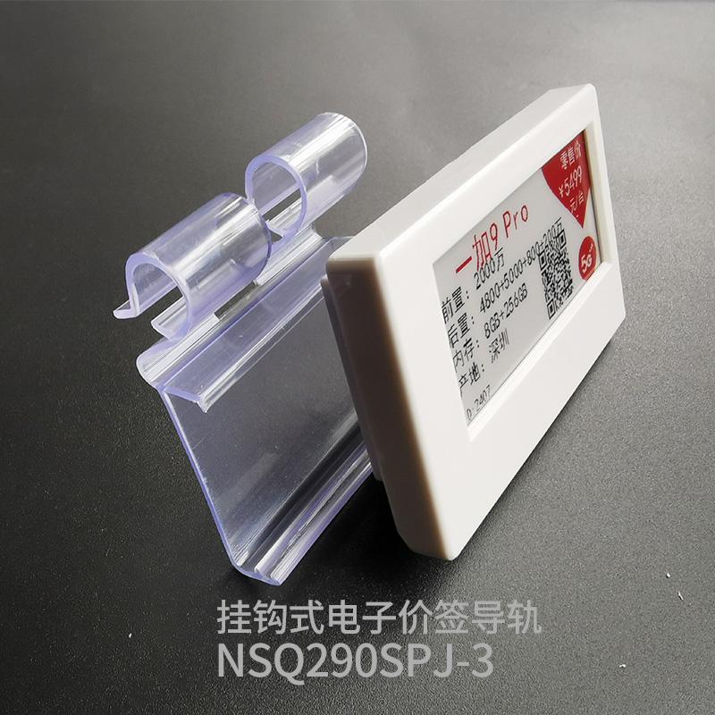 诺斯琦NSQ290SPJ-3挂钩式电子价签导轨透明(个)