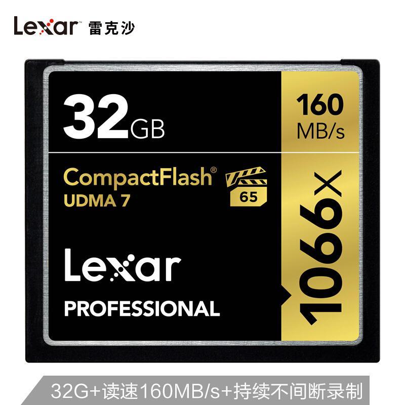 雷克沙LCF32GCRBAP1066/CF卡32G/读速160MB/s(个)