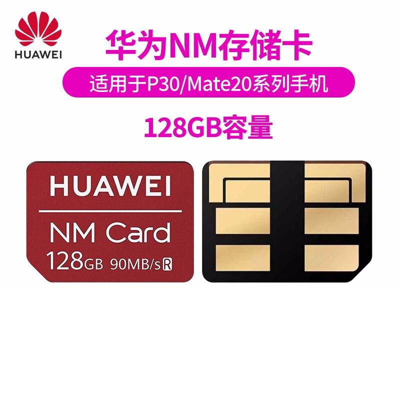 华为 NM 存储卡 128G 支持mate20系列P30系列(单位:个)