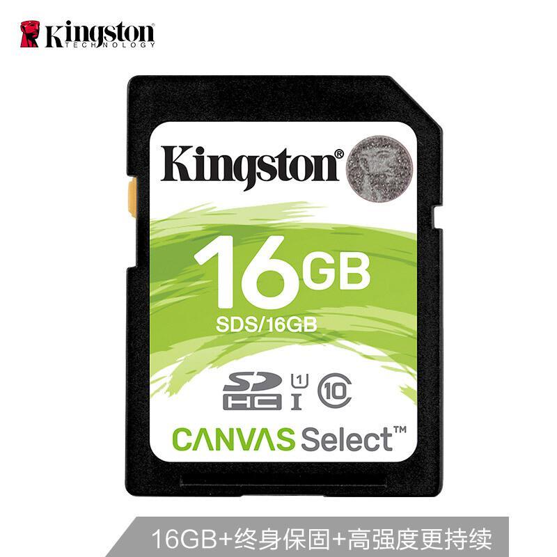 金士顿(Kingston)SDS 16GB SD存储卡 U1 C10 高速升级版 高品质拍摄全高清视频(个)