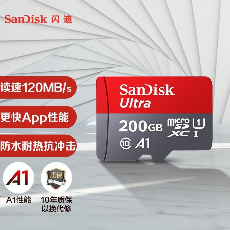 闪迪SDSQUAN-200G/TF卡200G至尊高速100M/s(个)