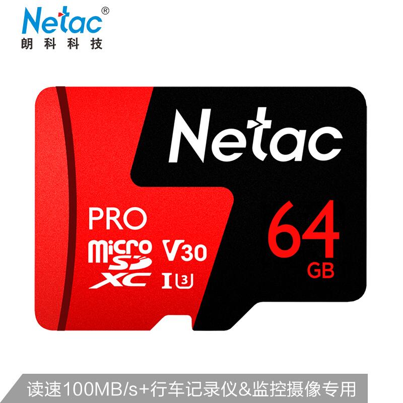 朗科 P500 PROTF卡64GB (单位:个)