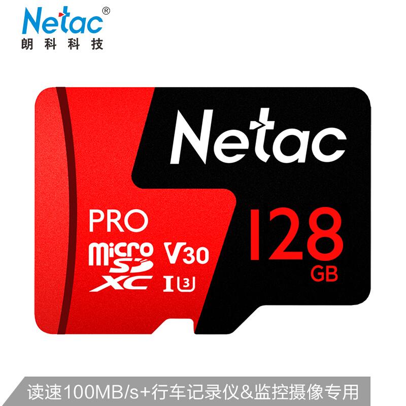 朗科 P500 PROTF卡128GB (单位:个)