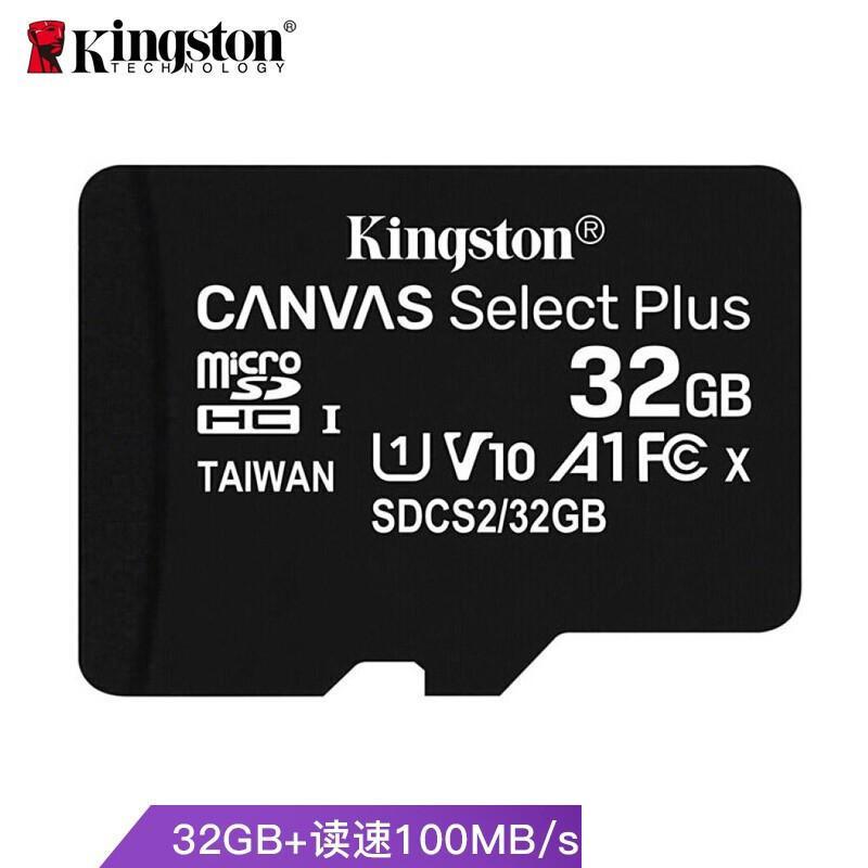 金士顿SDCS/TF卡黑色32G(个)