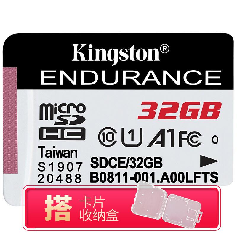 金士顿 TF卡 SDCE恒星卡 行车记录仪 手机内存卡 读速95M/s SDCE恒星卡32G(个)