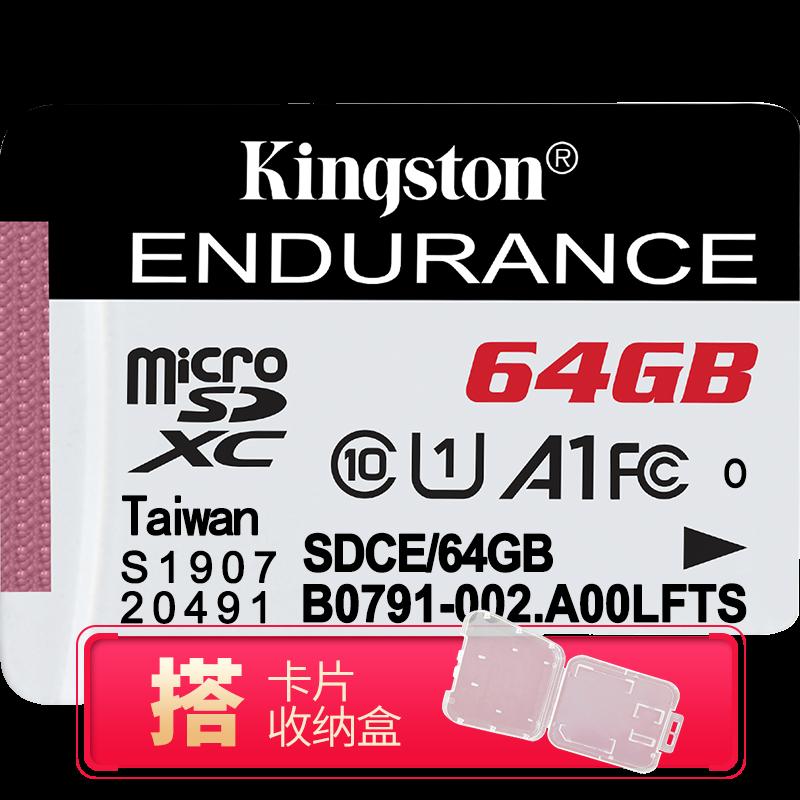 金士顿 TF卡 SDCE恒星卡 行车记录仪 手机内存卡 读速95M/s SDCE恒星卡64G(个)