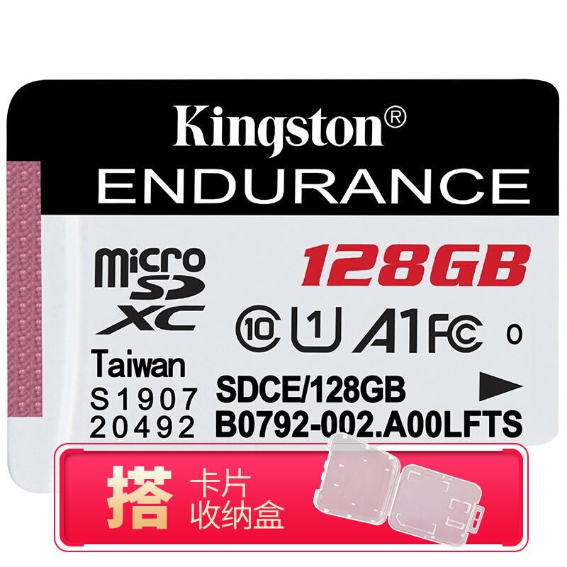 金士顿 TF卡 SDCE恒星卡 行车记录仪 手机内存卡 读速95M/s SDCE恒星卡128G(个)