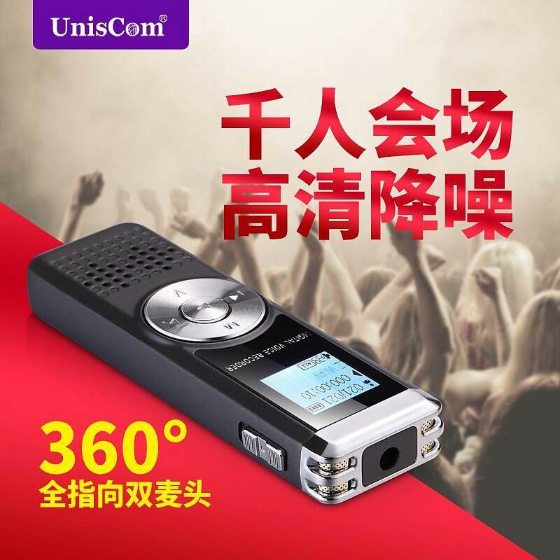 紫光 ZD-502录音笔 黑 16G (单位:支)