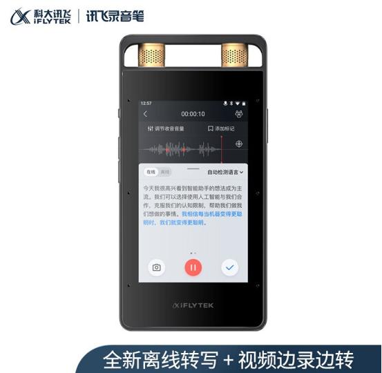 科大讯飞SR502智能录音笔16G+云储存星空灰(个)
