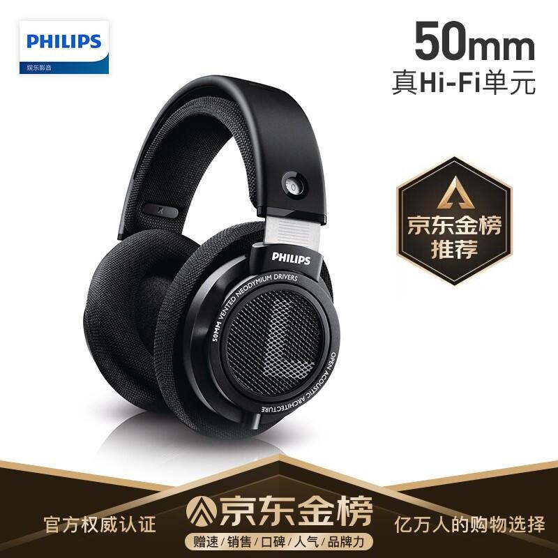 飞利浦(Philips) SHP9500 头戴式 HIFI耳机 (计价单位:副) 黑色
