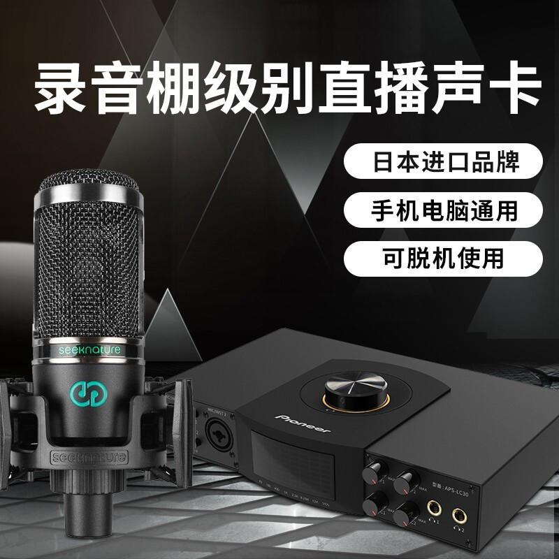Pioneer/先锋APS-LC30+森然T5918声卡套装手机直播电脑主播唱歌k歌通用录音专业直播设备全套电容麦克风话筒(单位:套)