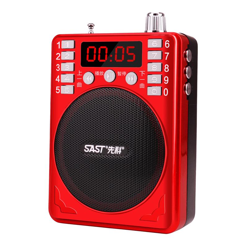 先科(SAST) SAST/先科 727收音机插卡音箱便携迷你音响老人戏曲音乐MP3播放器录音功能机 普通版红色【3-5小时续航】 官方标配