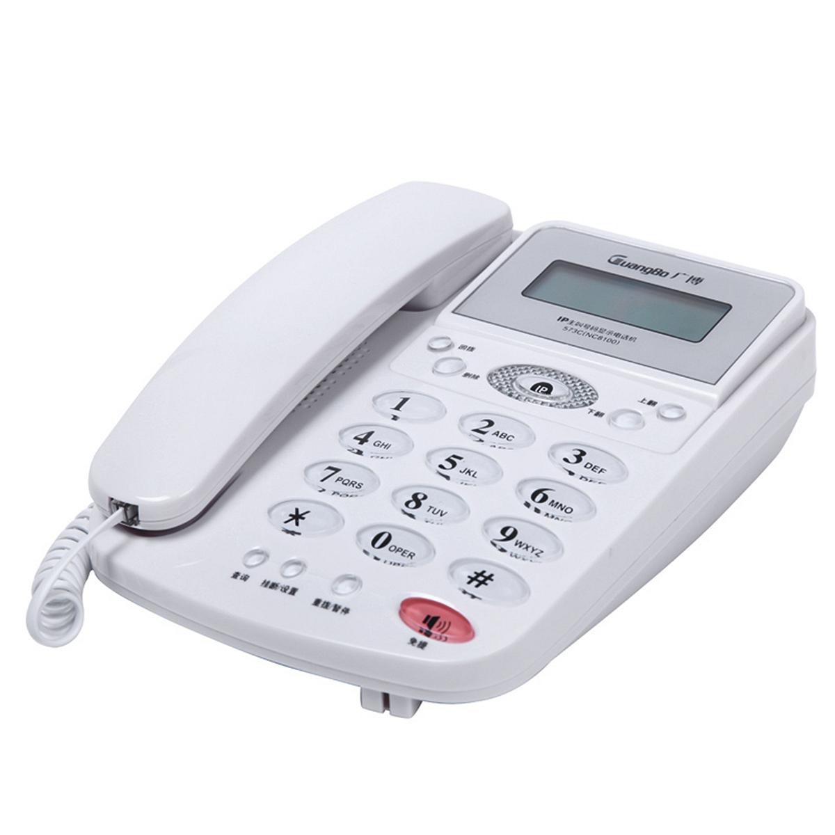 广博NC8100 电话机 固定电话(台)