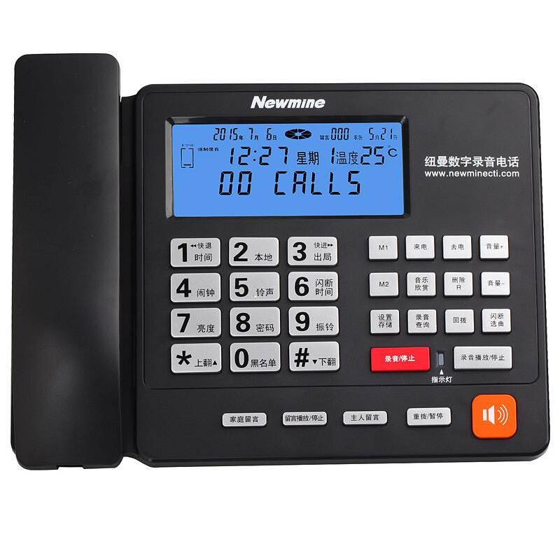 纽曼HL2008TSD-2084录音答录电话机黑色(台)