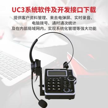 北恩(HION)U830 来电弹屏 自动录音 呼叫中心客服耳机电话 录音电话机套装(台)