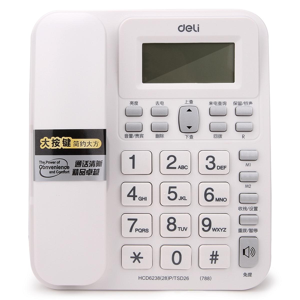 得力 788 电话机 (单位:台) 白