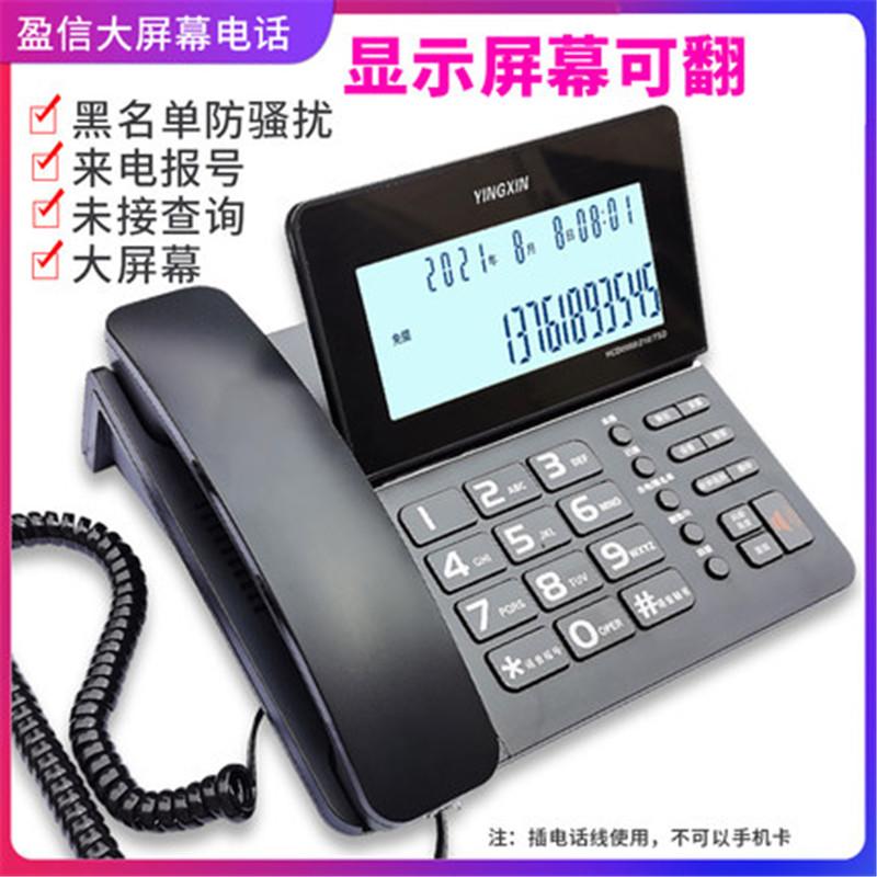 盈信218电话机免提通话家用办公大屏幕固定座机(单位:台)