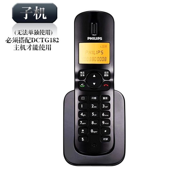 飞利浦(PHILIPS) DCTG182 无绳电话机黑色子机(台)