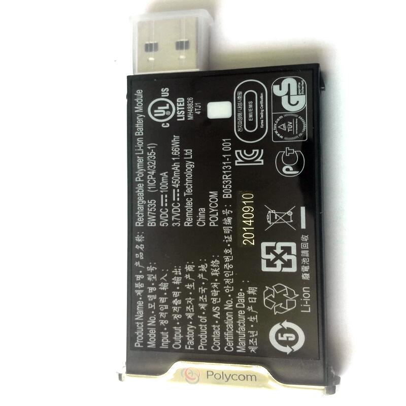 宝利通Polycom  GROUP遥控器专用电池适用于Group550 310 500 300 700(个)
