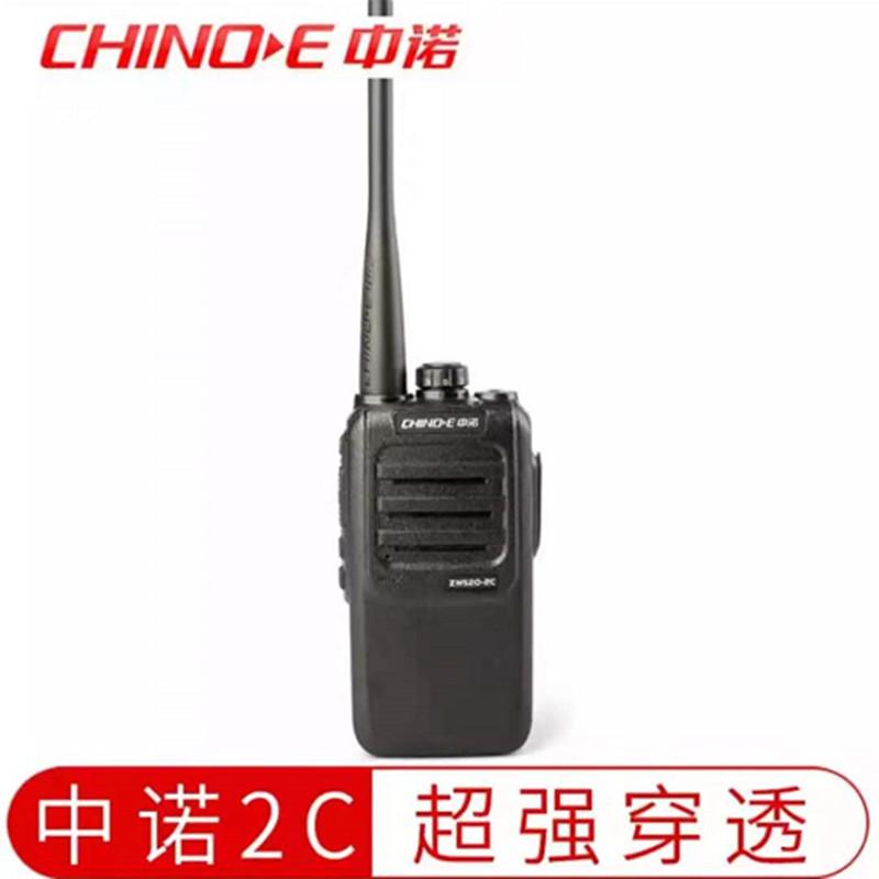 中诺对讲机ZN520-2C小型防水抗摔大功率手持对讲机黑色(个)(北京专供)