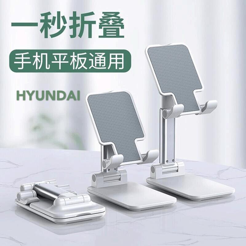 现代(HYUNDAI)YH-C003手机支架适用于12.9英寸手机/平板白色(单位:个)