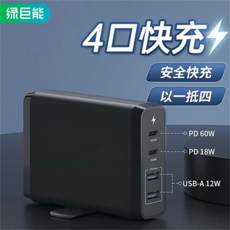 绿巨能TU-75W-2C2A多口充电器USB-A手机充电(个)