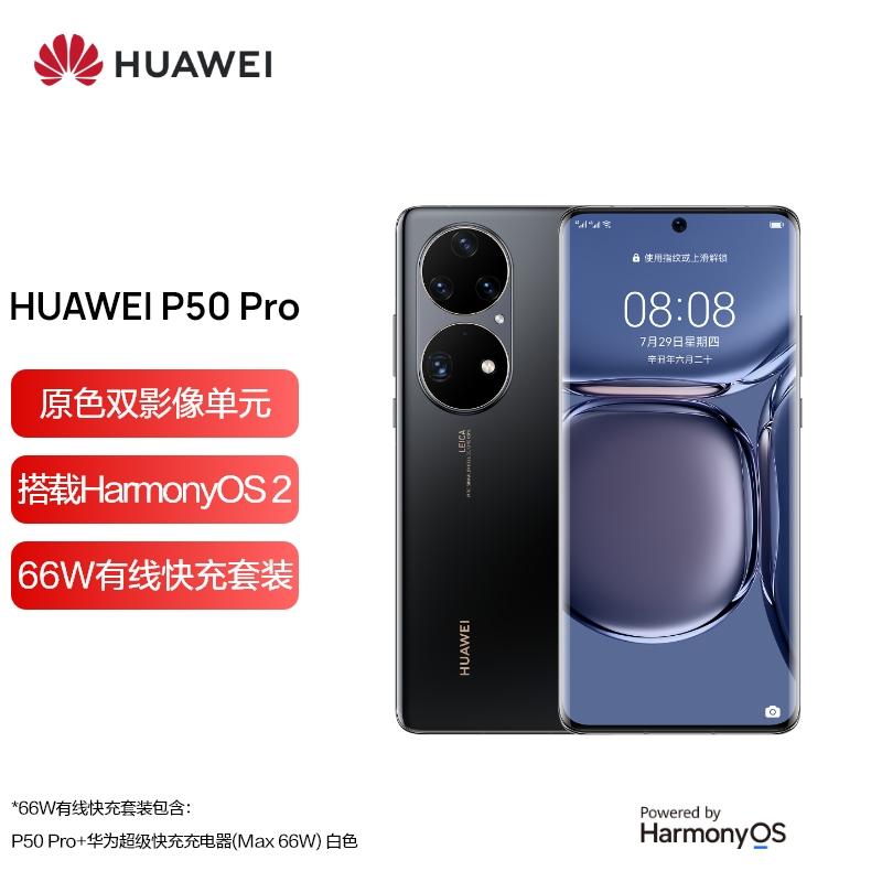 华为P50 PRO 8+256 手机 耀金黑 含66W充电器 (台)