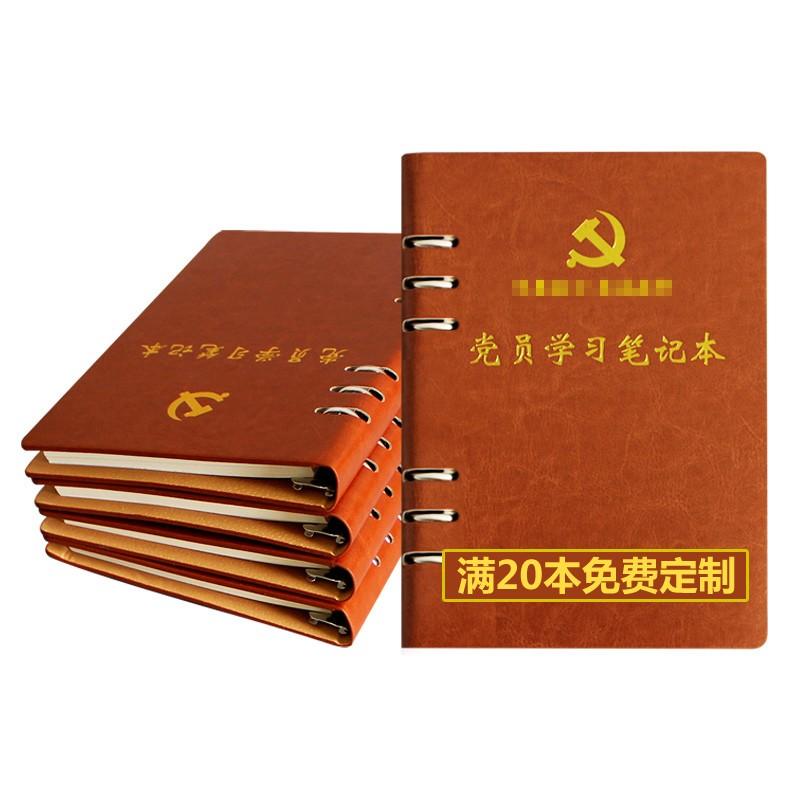 易利丰 ELIFO A5党员学习笔记本 活页款 棕色 1本装(本)