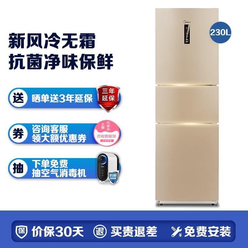 美的BCD-230WTM(E)小冰箱 三门冰箱风冷无霜节能静音三开门电冰箱230升阳光米(单位:台)
