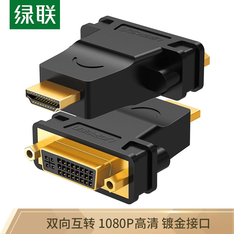 绿联 20123 HDMI转DVI转接头 电脑电视投影仪连接头 黑(条)