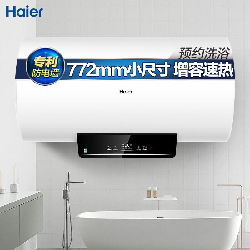 海尔(Haier)EC6001-Q6S电热水器(台)