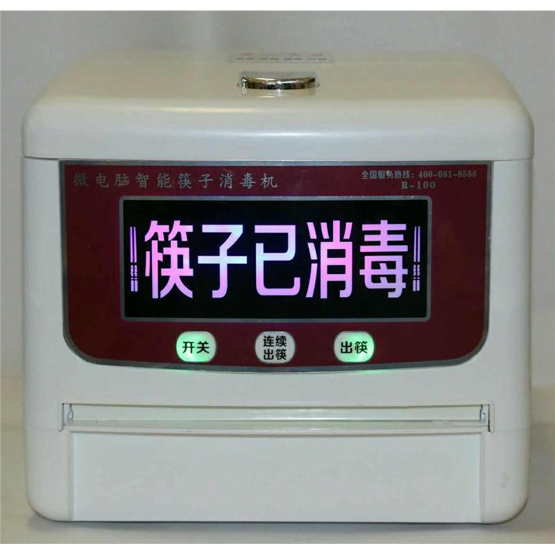 荣一 R-100 筷子消毒机 (单位:台)